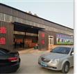 河北鑫皇环保设备有限公司