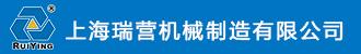 上海瑞营机械制造有限公司