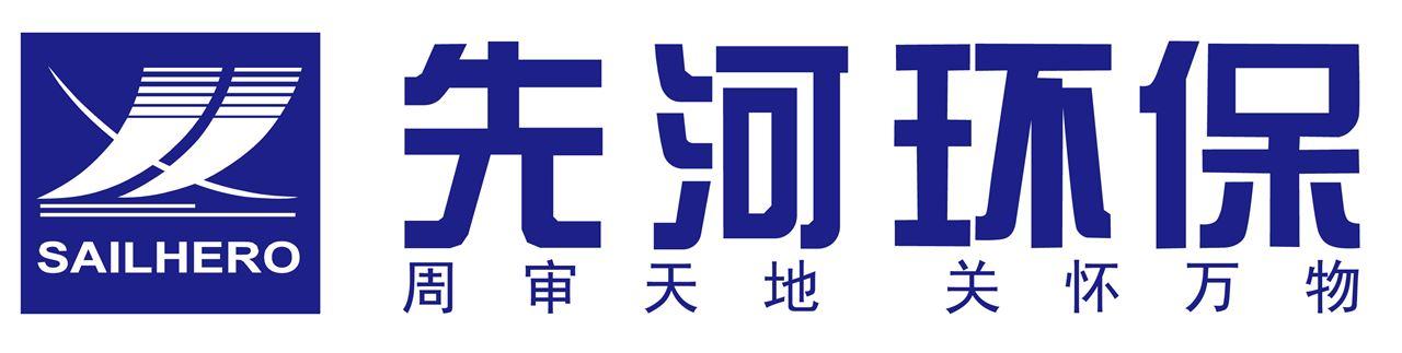 河北先河環保科技股份有限公司