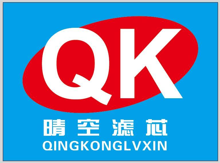 固安县温泉休闲商务产业园区晴空滤芯厂