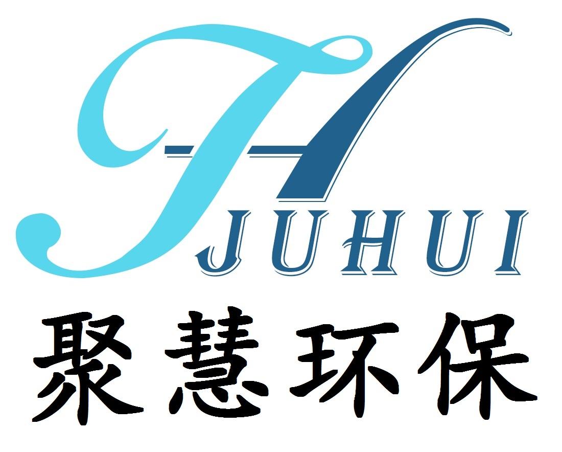 潍坊聚慧环保设备有限公司