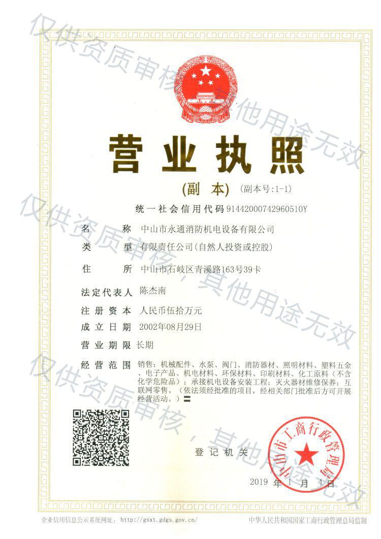 中山市永通消防機電公司