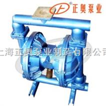 QBY3型 上海品牌第三代氣動隔膜泵