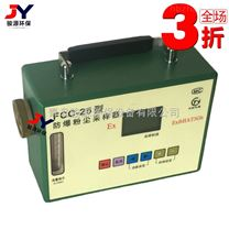 FCC-25防爆粉塵采樣器環境衛生檢測