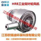 HRB双段高压旋涡气泵