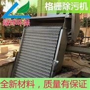 GSLY1200格柵清汙機/不鏽鋼耙齒格柵