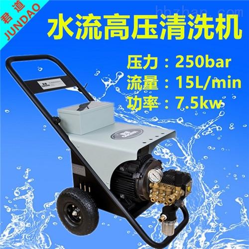 君道250公斤高压清洗机工厂价