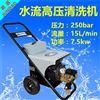 JD25250公斤冷水高压清洗机厂家直销