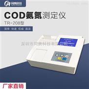 TR-208 COD氨氮污水测定仪