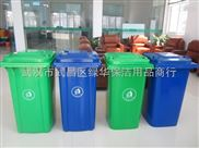 武汉分类垃圾桶,武汉塑料垃圾箱环卫专用
