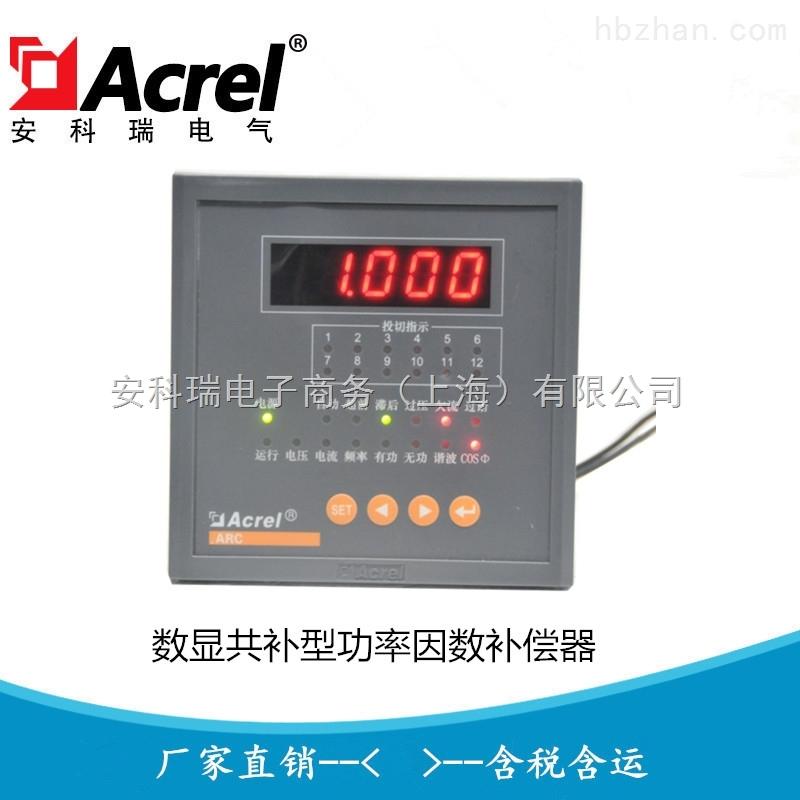 安科瑞数显功率因数自动补偿控制器