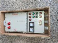 bxmd防爆照明动力配电箱厂家