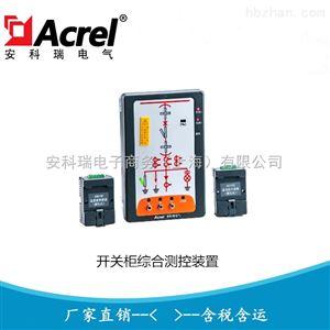 ASD100G--开关柜综合测控装置两路闭锁出口ASD100G