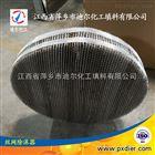 CY700型气液分离丝网波纹填料