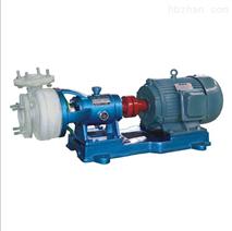 氟塑离心水泵  FSB型耐腐蚀氟塑料离心泵