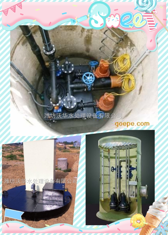 一体化污水提升泵站-沃华远达