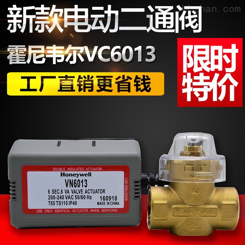 二通阀电磁阀   简要描述: vc系列阀门为平衡式冷热水二通和三通阀图片