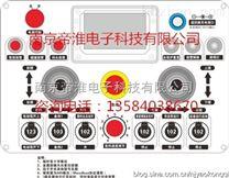粉料输送机遥控器研制厂商南京帝淮