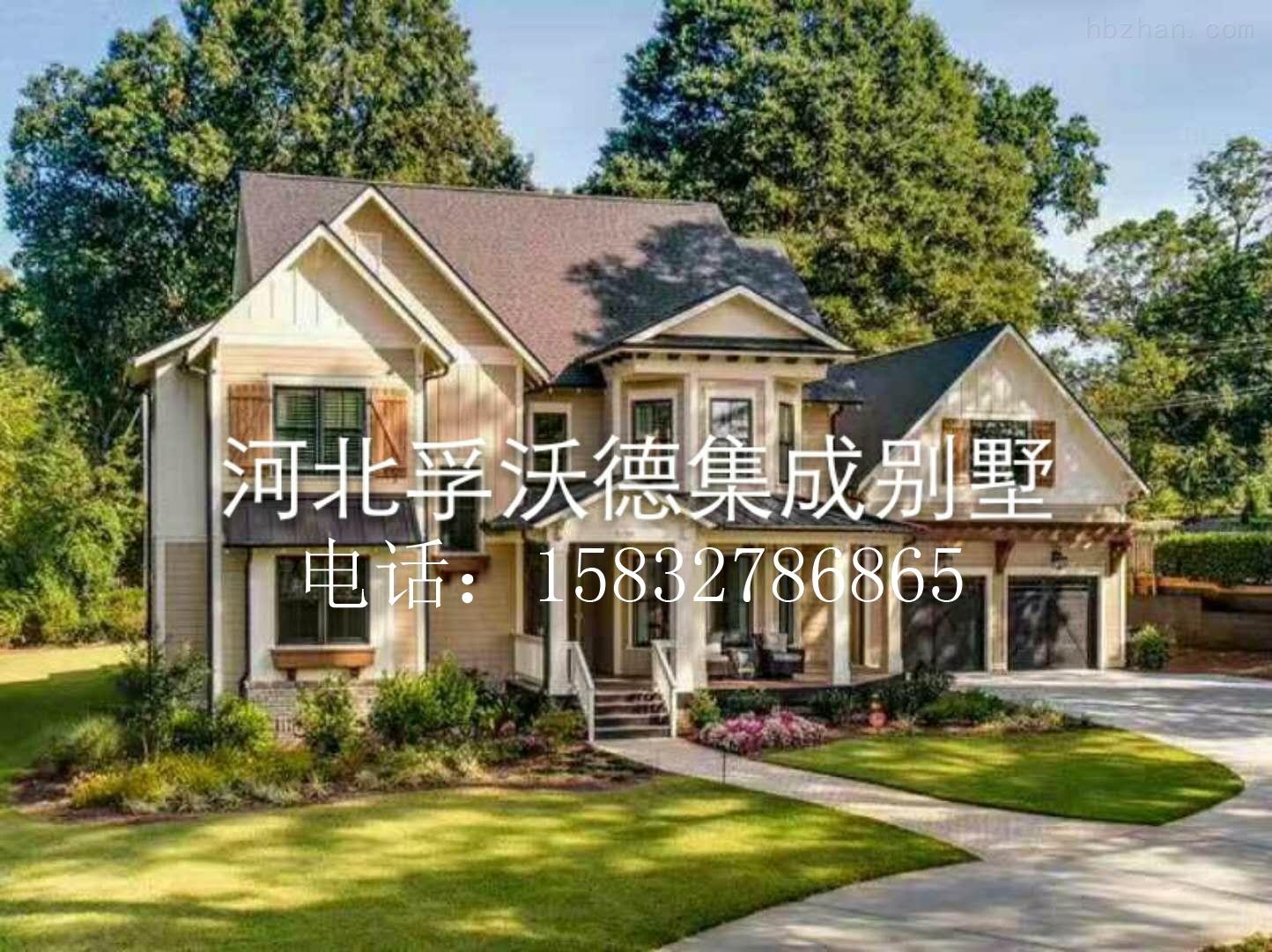 可定制 集成别墅-中国环保在线
