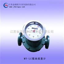 MY-LC煤油流量計