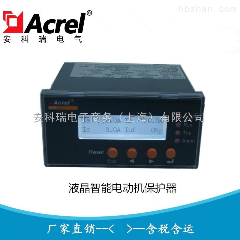智能液晶显示电动机综合保护装置ARD2L-5