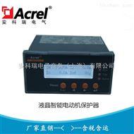 ARD2L-5智能液晶显示电动机综合保护装置ARD2L-5