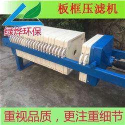 520型电动液压厢式压滤机