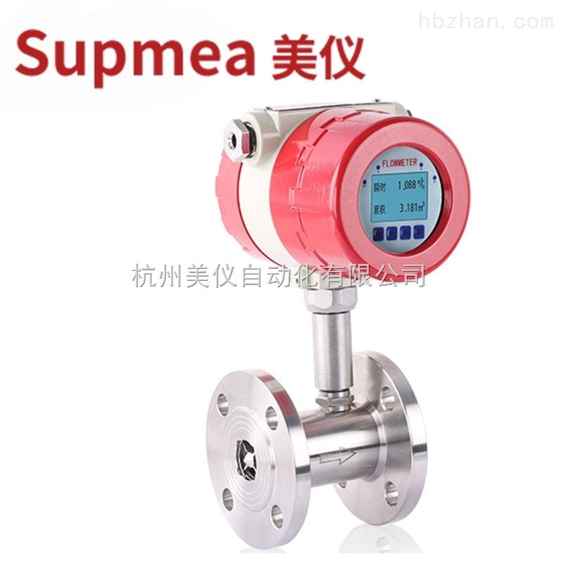 SUP-LWGY-智能型液体涡轮流量计供应