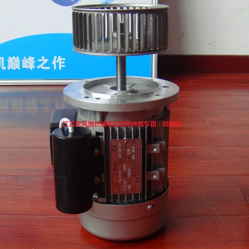 烘箱热风循环加长轴风机