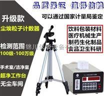 RBD-900激光尘埃粒子计数器GMP验收专用