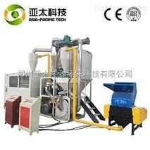 铝塑分选回收设备电子垃圾处理设备厂家