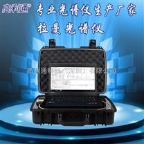 簡裝(箱式)拉曼光譜儀係統測試儀