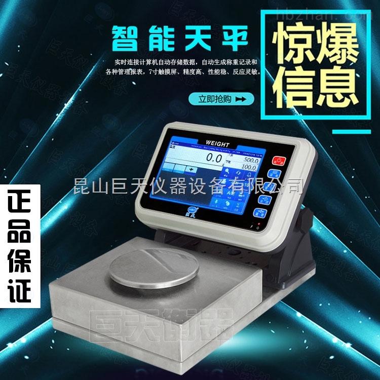 2kg/0.01g天平电子秤自动存储重量多少钱