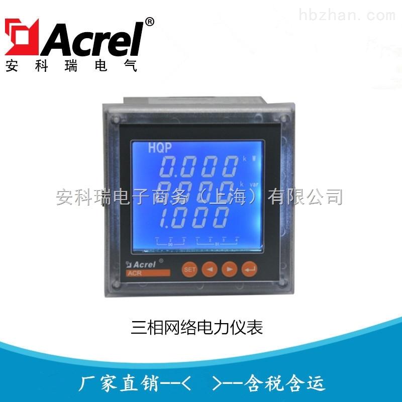 安科瑞复费率电能统计多功能网络电力仪表