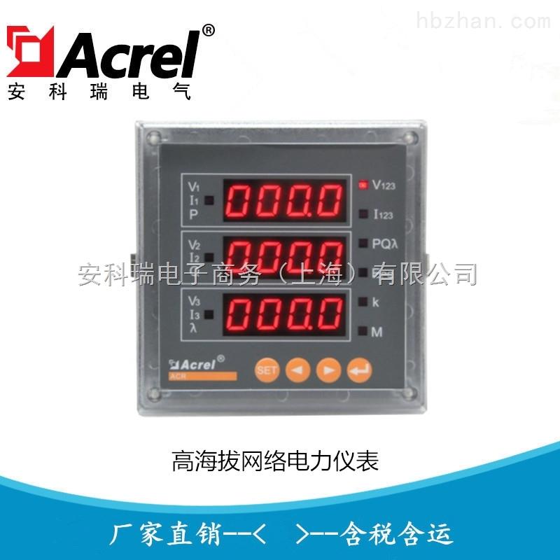 高海拔网络电力仪表,数显多功能电力监测仪
