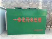 乡镇医院地埋式污水处理设备