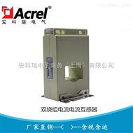 AKH-0.66SM 50I安科瑞高精度双绕组电流互感器