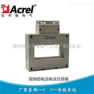 AKH-0.66SM 80II安科瑞模拟量输出双绕组电流互感器