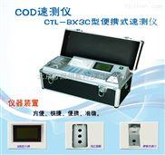 CTL-BX3C化学需氧量COD速测仪