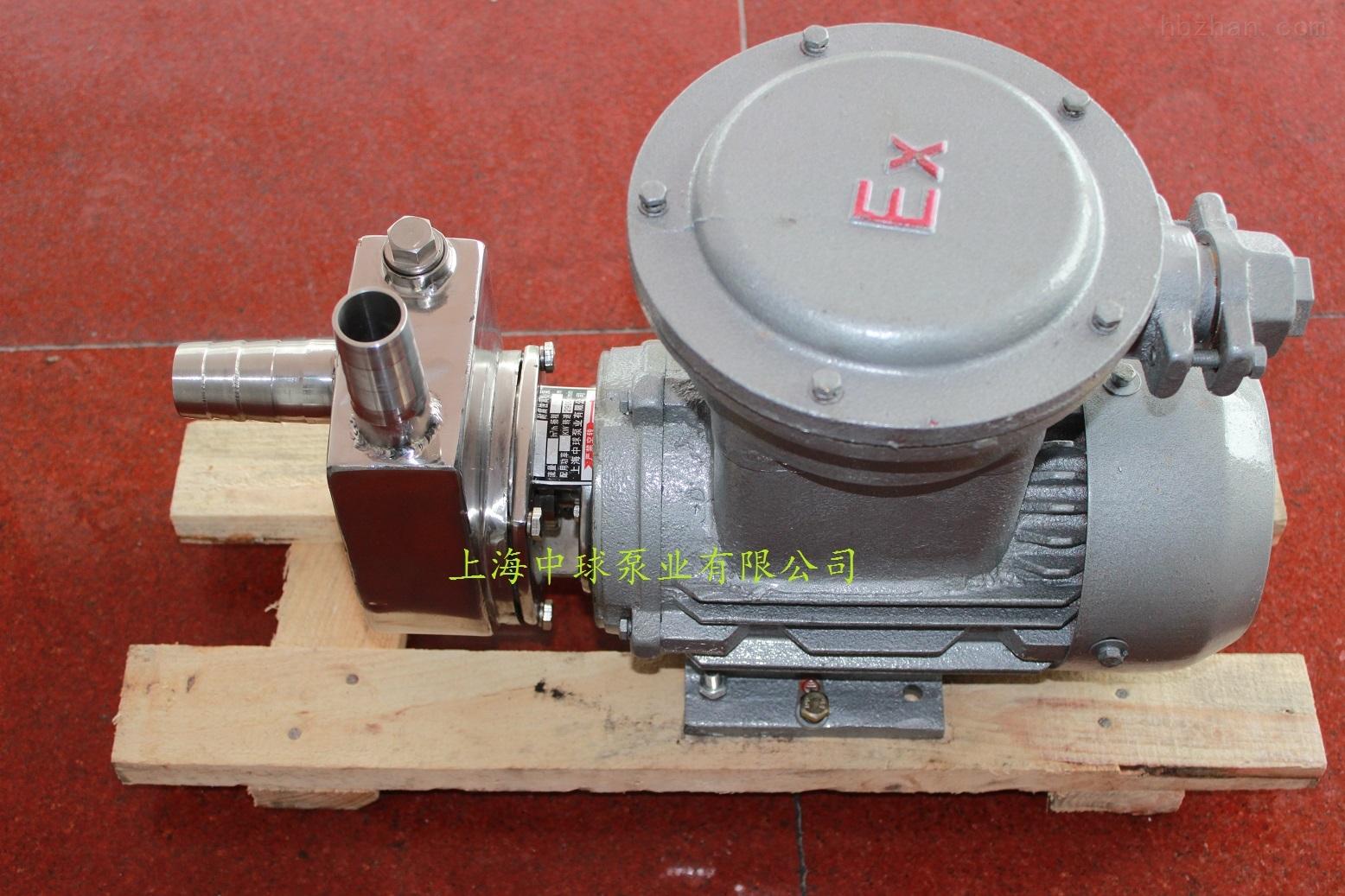 25SFBX-13不锈钢防爆自吸泵