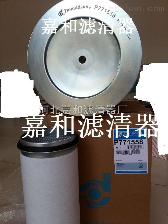 唐纳森空气滤芯P771558/777551火热畅销