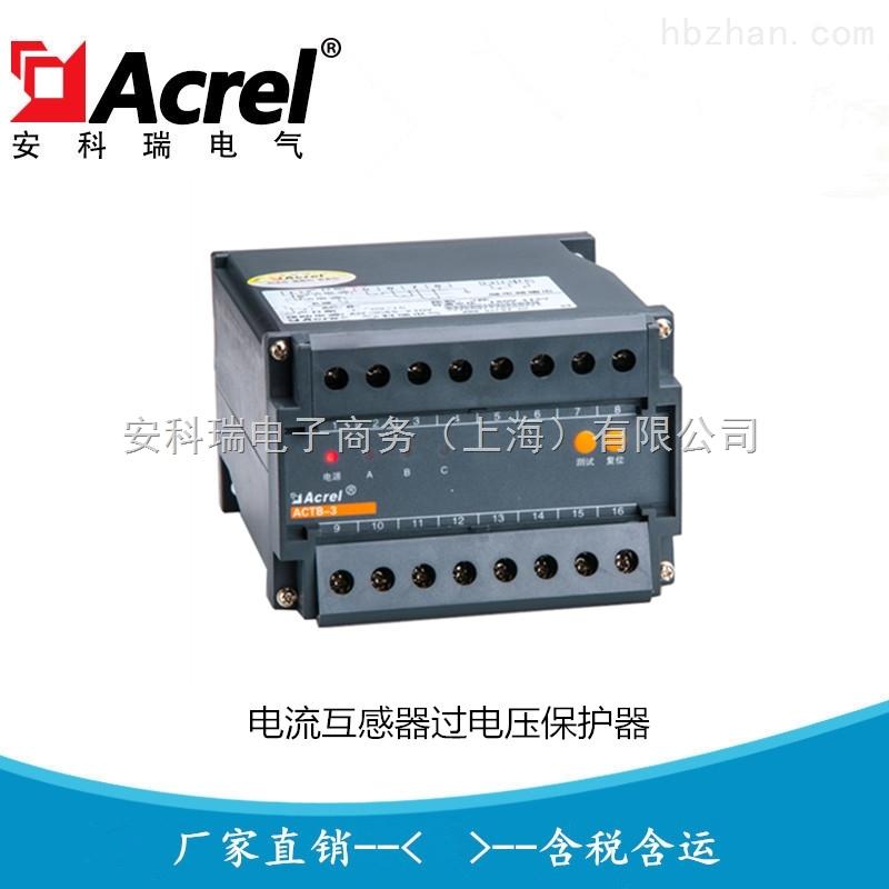 导轨式3绕组电流互感器过电压保护器