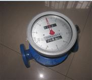 DN80指針橢圓齒輪流量計