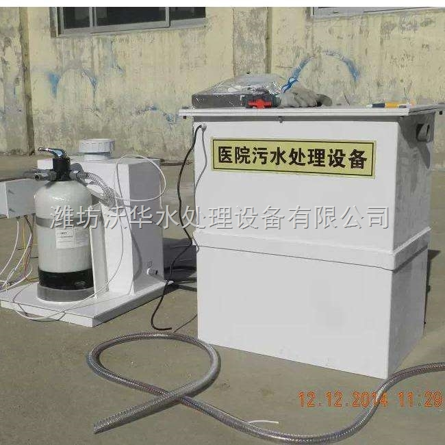 私立医院污水处理设备达标