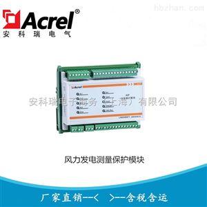 AGP300/CC网络系统用三相风力发电测量保护模块厂家