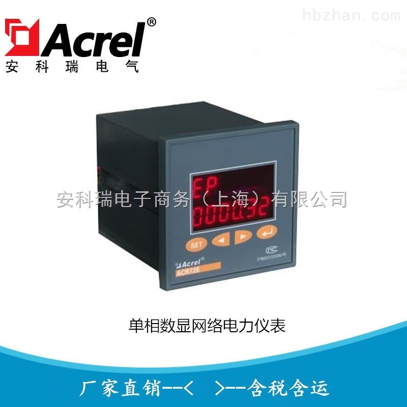 安科瑞ACR单相数显多功能网络电力仪表
