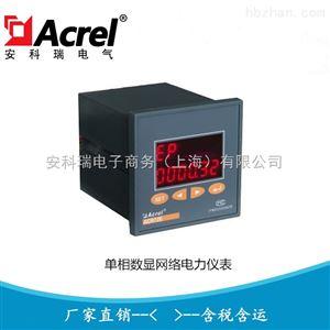 ACR10EL安科瑞ACR单相数显多功能网络电力仪表