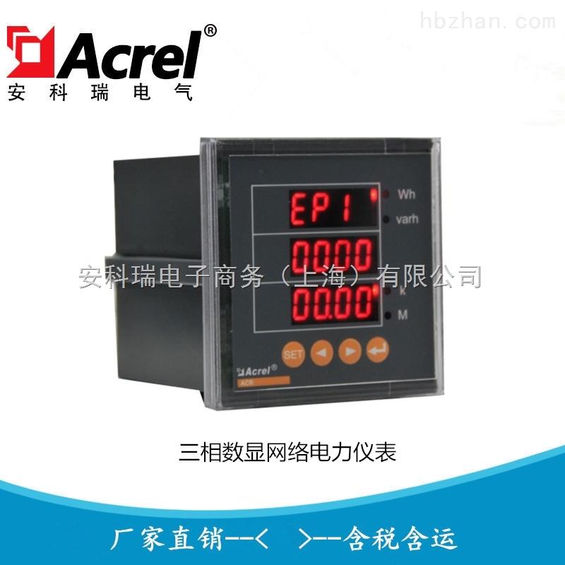 安科瑞ACR三相电流功率测量电力仪表价格