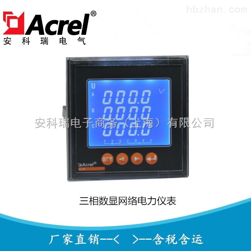 安科瑞直销三相液晶多功能网络电力仪表