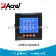 ACR120EL安科瑞直銷三相液晶多功能網絡電力儀表